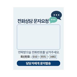 문자(sms) 셋팅비